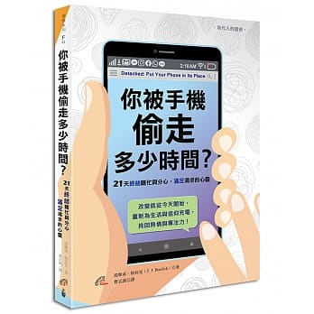 生命好書一起讀:《你被手機偷走多少時間?21天終結瞎忙與分心,滿足渴求的心靈》