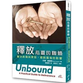 生命好書一起讀:《釋放心靈的枷鎖:醫治創傷與罪惡,擺脫魔鬼的影響》