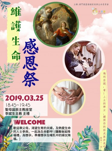 2019.03.25 維護生命感恩祭