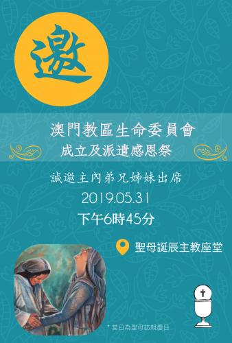 2019.05.31 澳門教區生命委員會 成立及派遣感恩祭
