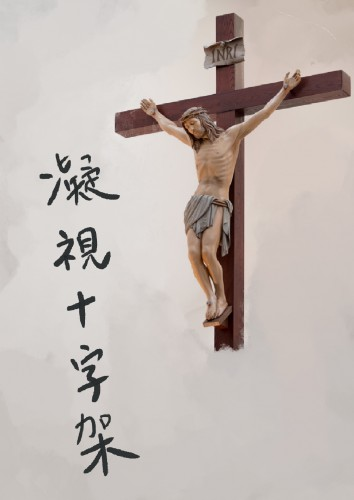 10/10世界精神衛生日 凝視十字架 (影片)