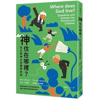 生命好書一起讀 :《神住在哪裡?:拉比與神父的趣問妙答》