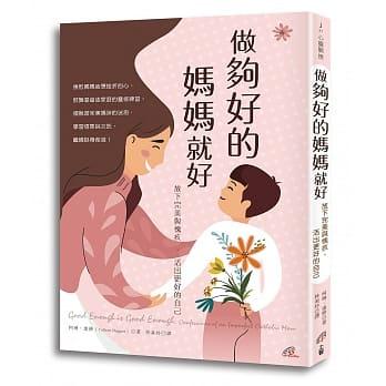生命好書一起讀:《做夠好的媽媽就好》