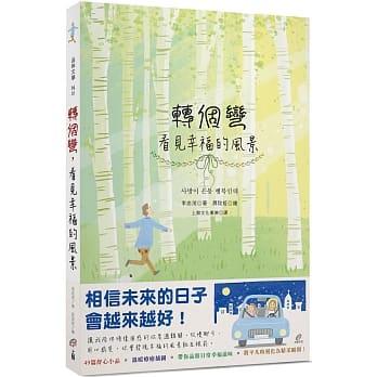 生命好書一起讀:《轉個彎,看見幸福的風景》